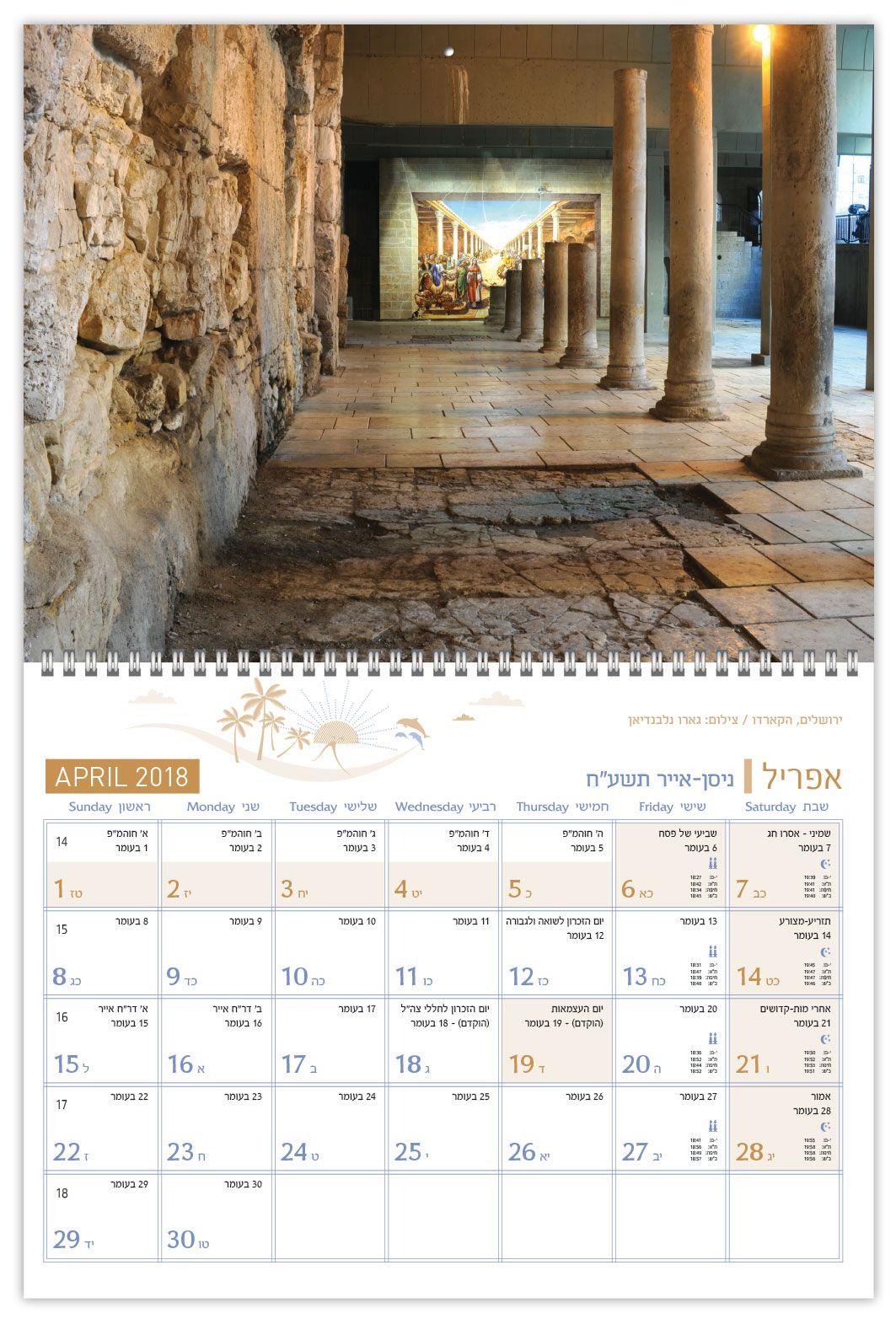 לוח קיר ספירלה – נופים ואתרים בישראל.