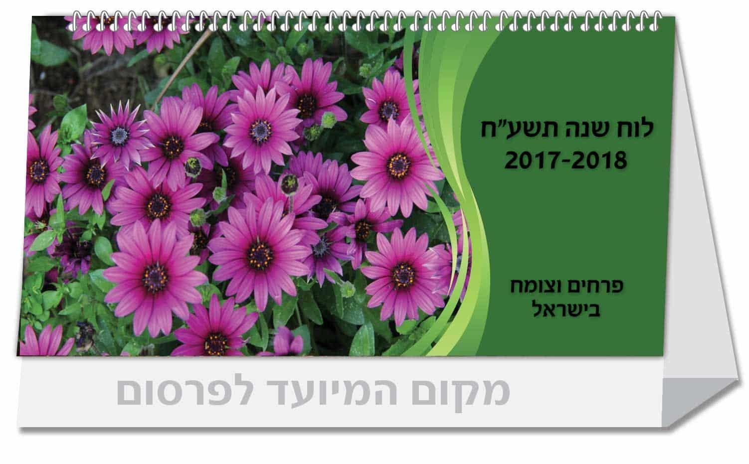 לוח שנה שולחני – פרחים וצומח בישראל