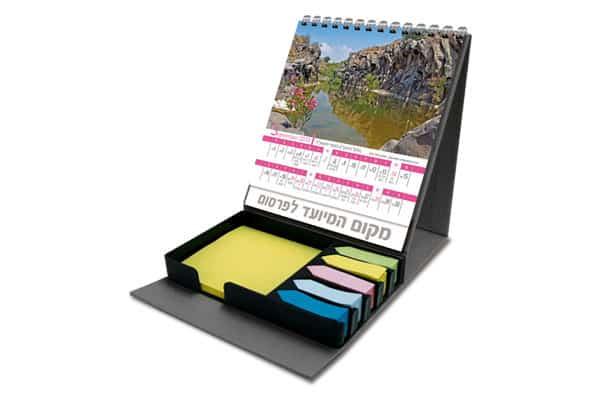 לוח שנה + מתקן דפי ממו וסימניות דביקות