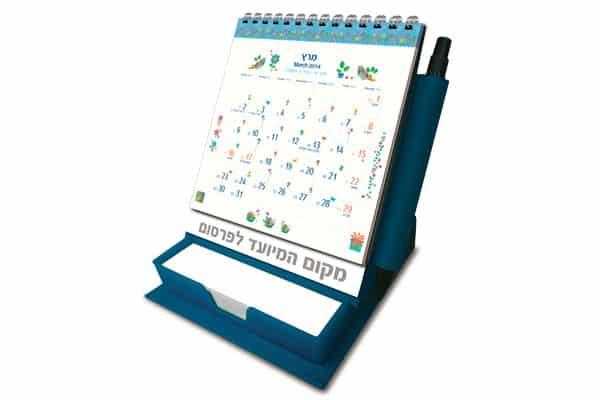 לוח שנה + מתקן דפי ממו + עט
