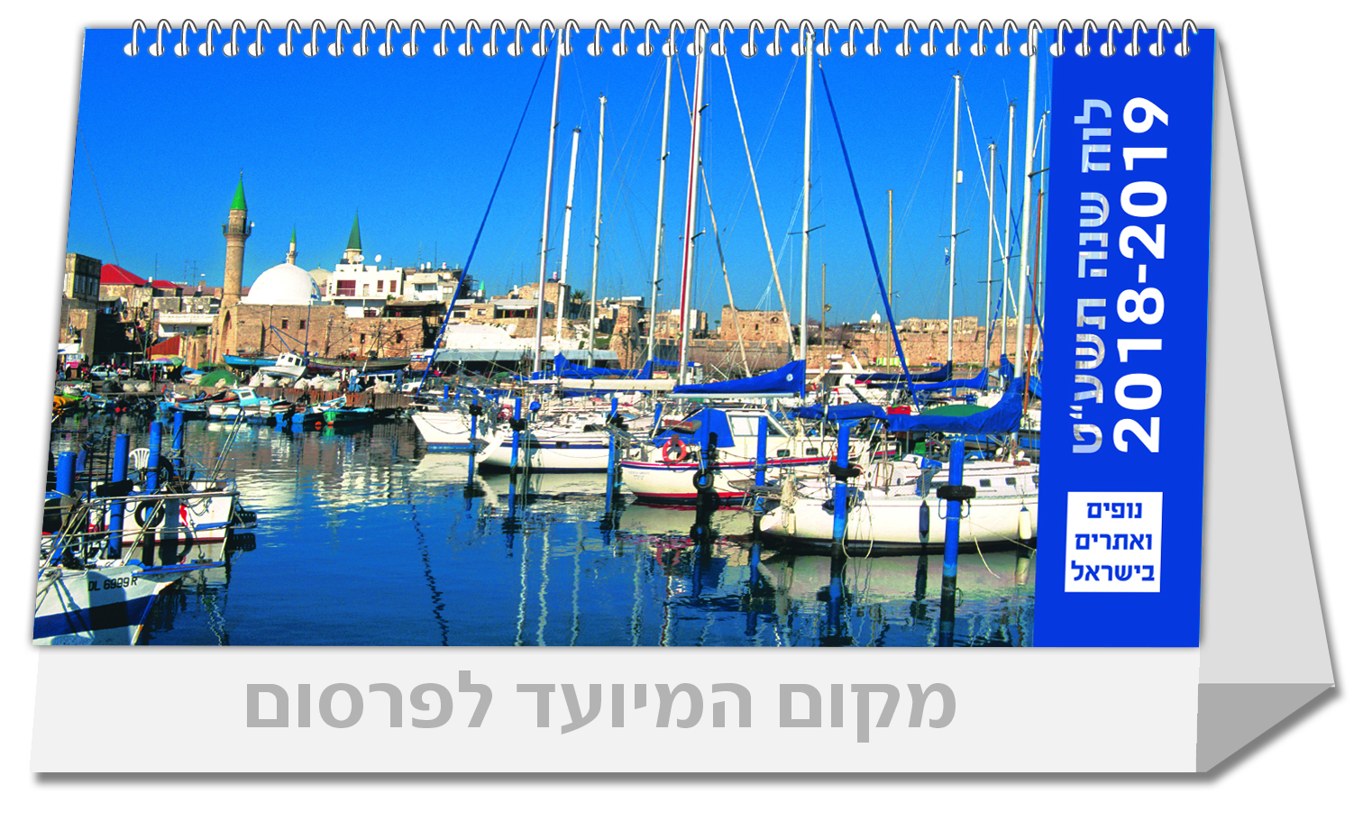לוח שנה שולחני – נופים