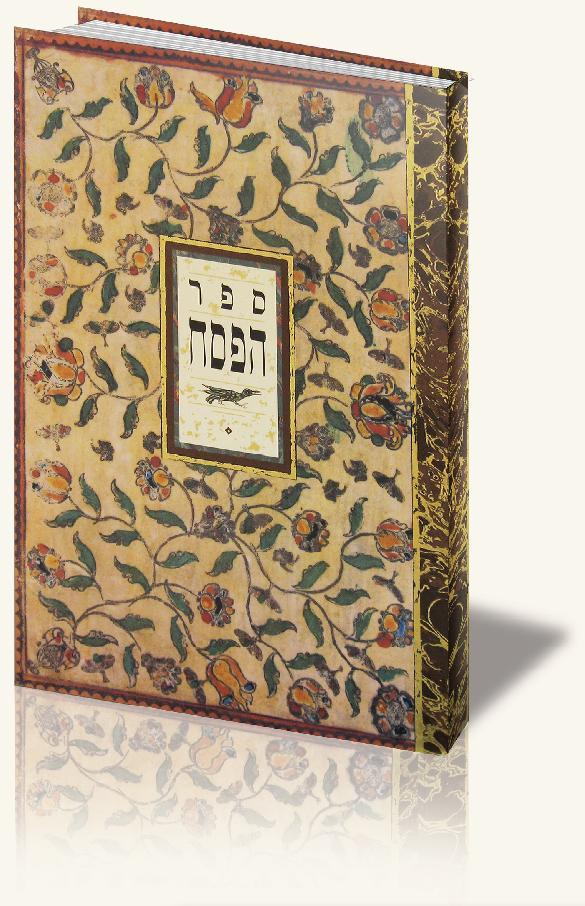 ספר הפסח במארז