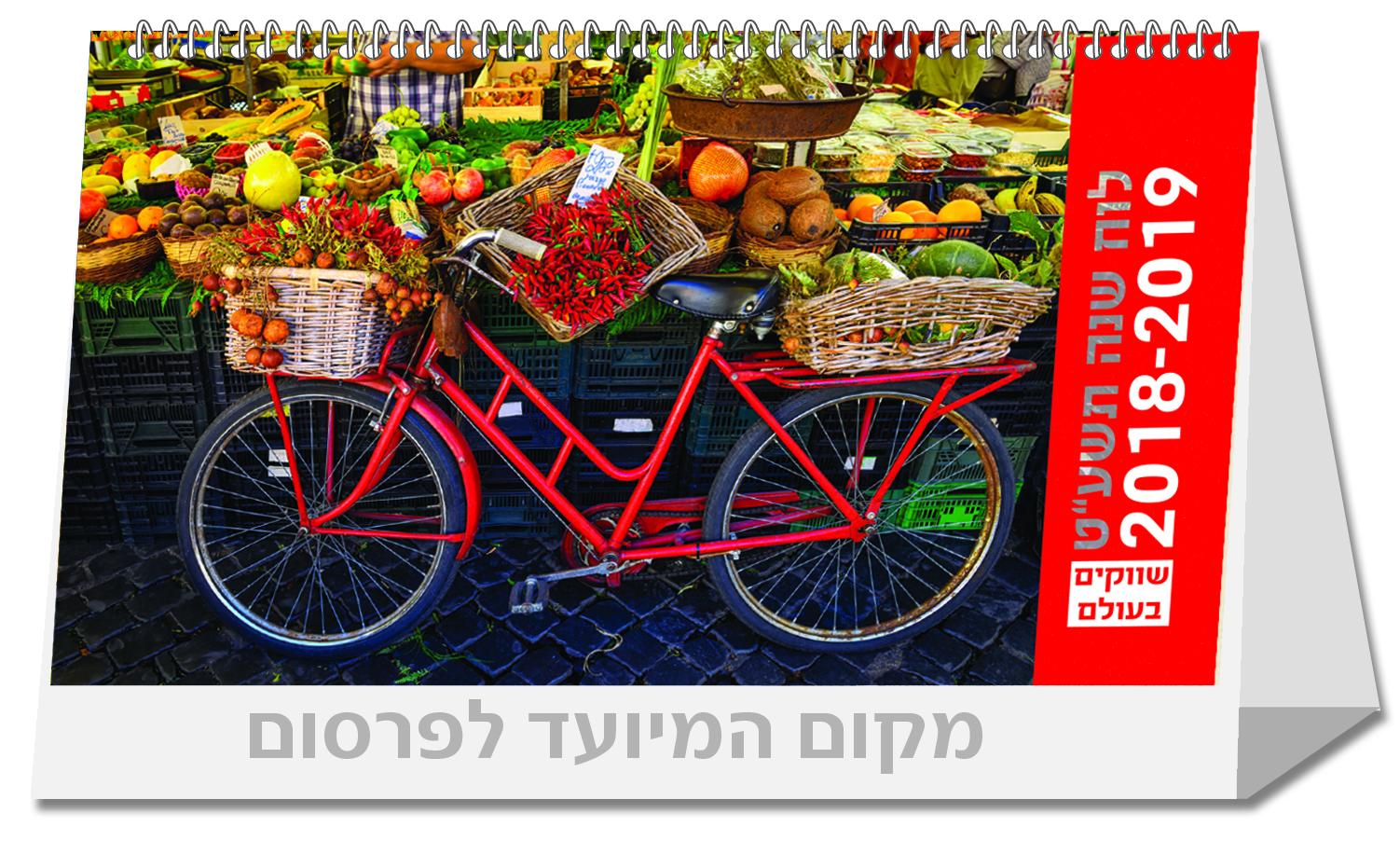 לוח שנה שולחני-שווקים בעולם